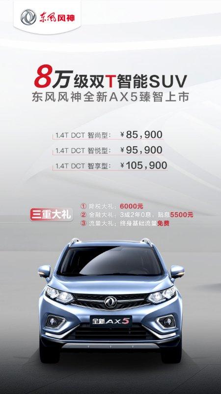 全新AX5臻智上市 3款双T车型价格8.59万起