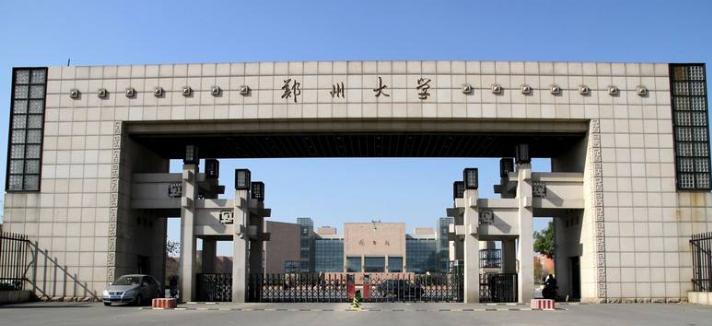 郑州大学回应部分考生反映的郑大招生录取问题