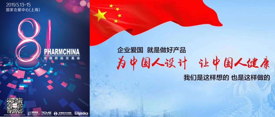 振东制药推介会震撼来袭,五月相聚上海