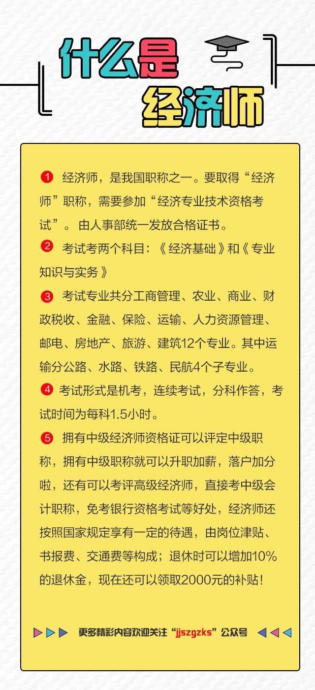 2019年經濟師職稱_河南職稱網 2019年起經濟師實行考前資格審核