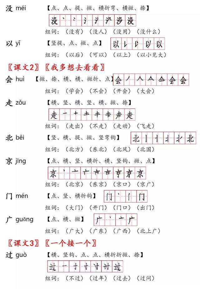 部编版一年级语文下册生字笔顺 生字表识字表 完整版