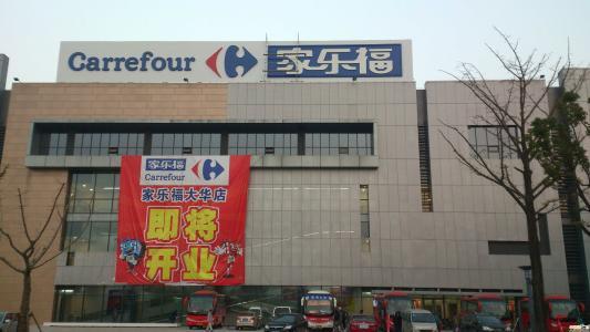热点丨出售中国业务?家乐福发言人:不在议程上