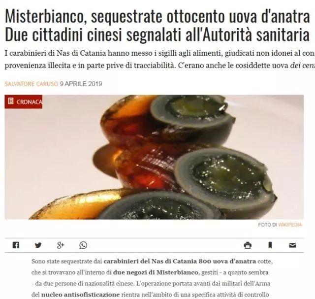 中国人在意大利卖皮蛋被捕,警察说:这不适合人类食用