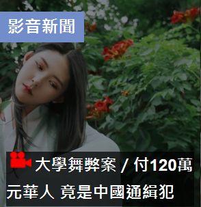 又有大料爆出!花120万美元进耶鲁的华人女生,其父亲竟是中国通缉犯?