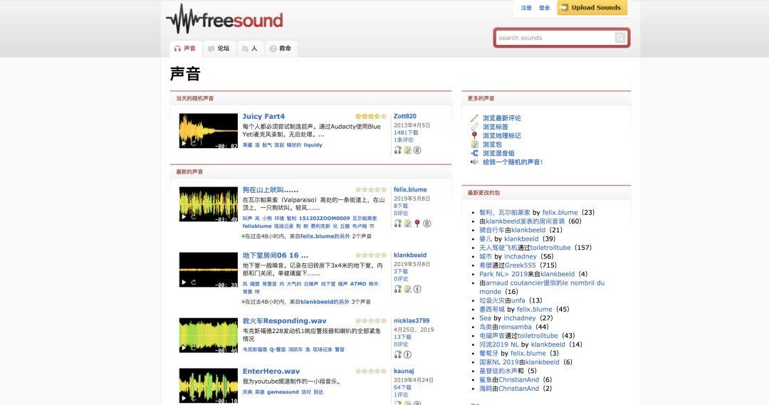 再来10个无版权音频网站,作为自媒体人士非常需要这样的资源!  无版权音乐 自媒体人士 背景音乐 电子相册 音乐素材 免费下载 第3张