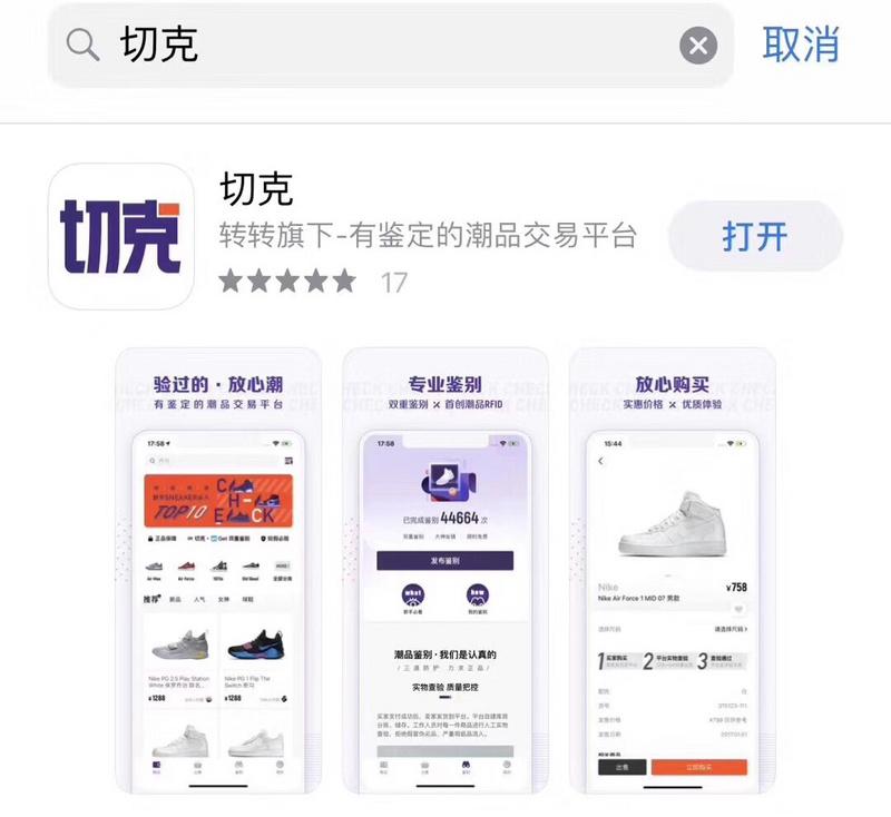 """36氪独家丨转转上线鉴定交易平台""""切克"""",做起和毒App一样的球鞋生意"""