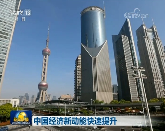 <b>中国经济新动能快速提升</b>