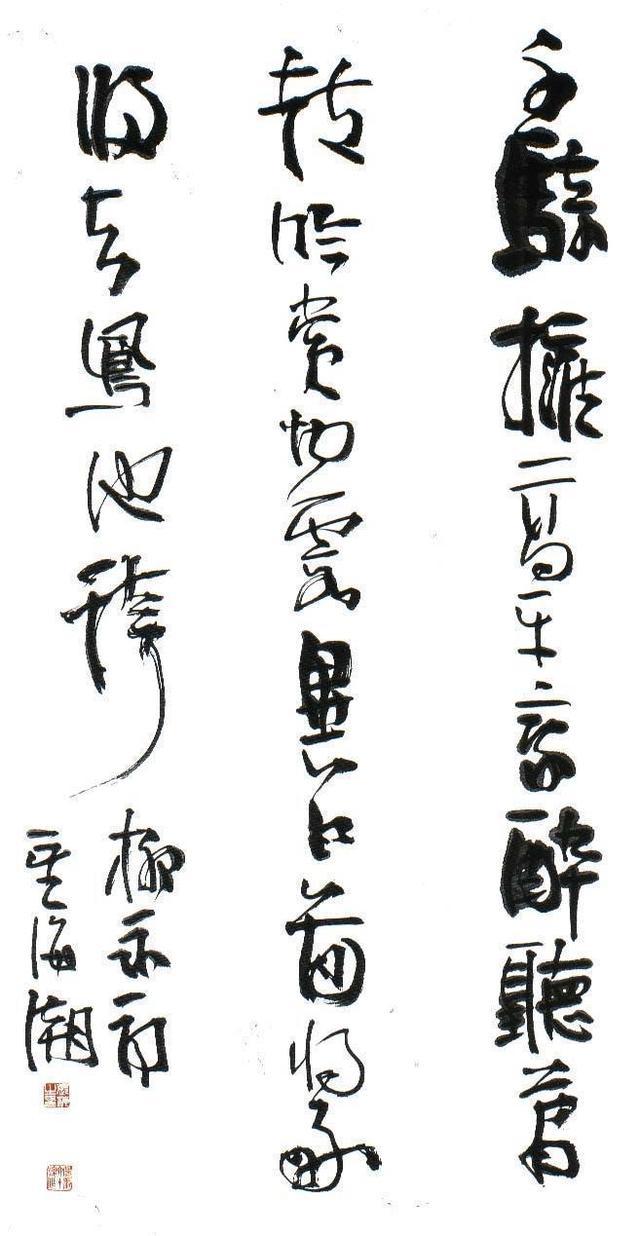 前书协主席张海:什么才是书法的优秀传统