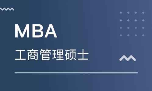 MBA的报考条件:武大华科mba报考需要什么条件