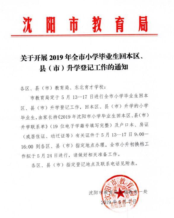 沈阳小学毕业生,回本区、县(市)升学登记工作即将开始!