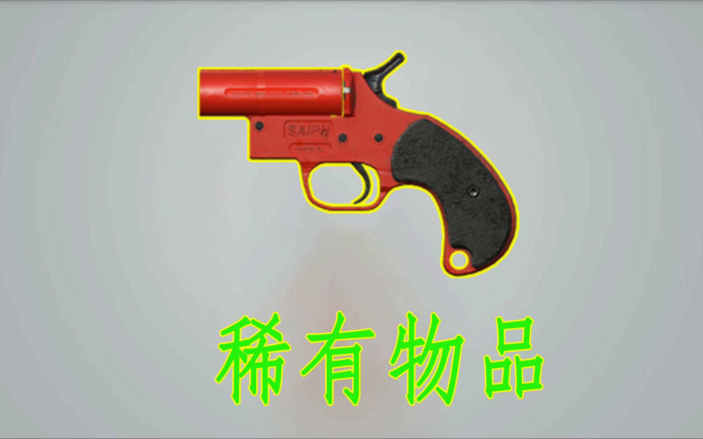和平精英:最稀有不是信号枪 这配件成了珍稀物资 这件