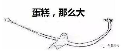 【6米巨型蛋糕】5月12日惊现阳谷!任性老板邀请大家免费吃