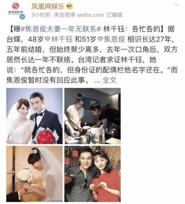 台媒曝焦恩俊陷婚姻危机,女方称两人聚少离多,一年未联系 作者: 来源:猫眼娱乐V