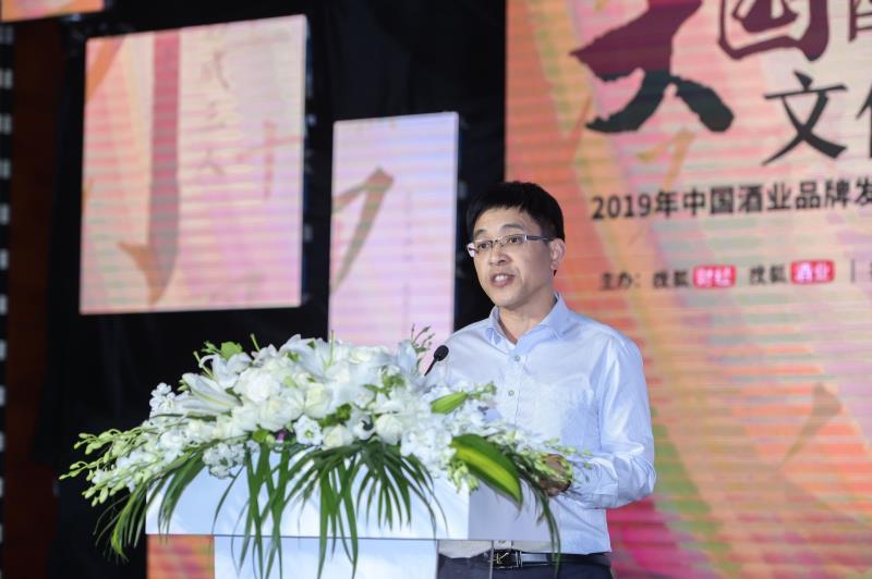 李静仁出席2019年中国酒业品牌发展论坛