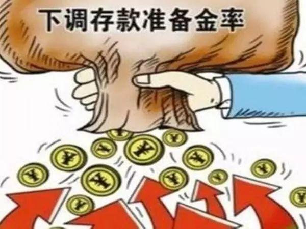 重大信号!央行再降准,如何让手里的钱不贬值?