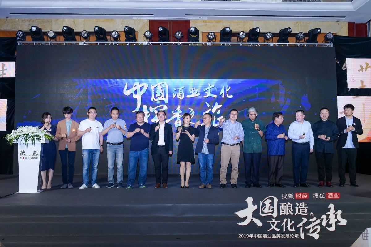 2019年中国酒业品牌发展论坛成功举办,业内大咖共话酒业未来