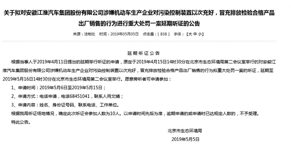 安徽江淮汽车涉嫌排放欺诈或面临重罚