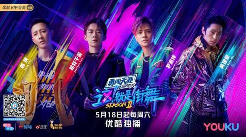 《这就是街舞》第二季5月18日开播,易烊千玺、罗志