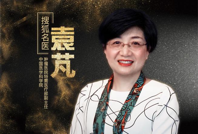 搜狐名医 | 医科院肿瘤病院袁芃:乳腺癌是从乳腺增生开端的吗?