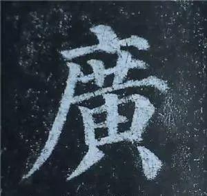 """有余"""",此字虽笔画简少,仍体势开张.   人   以两笔构成,一撇一捺"""