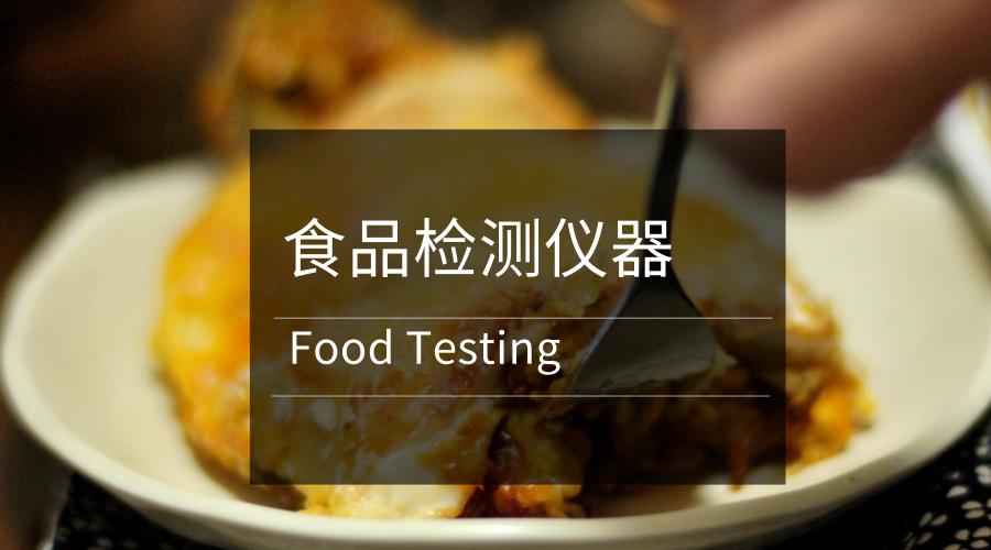 """检测仪器来辨别 食品有了终身""""身份证"""""""