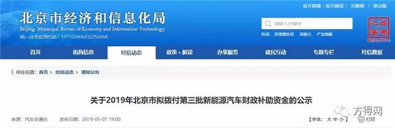 北京拟拨付第三批新能源汽车补助资金 这些纯电动卡车入选公示名单了