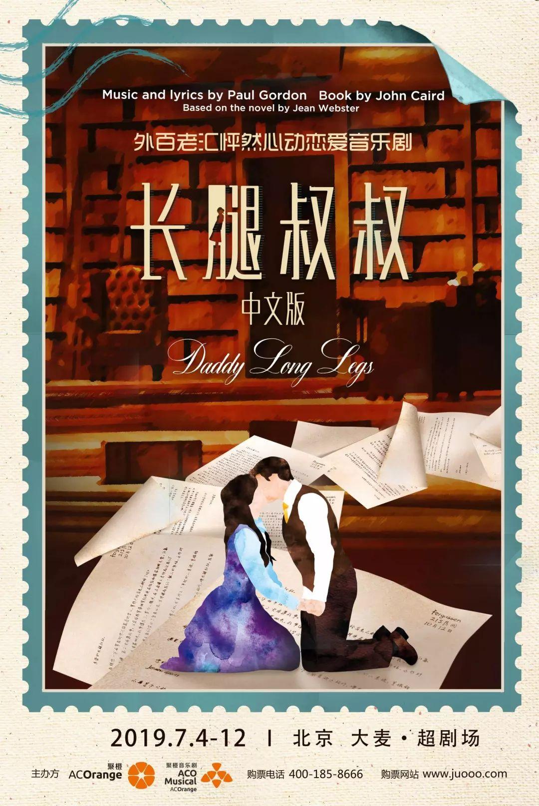 <b>2019音乐剧《长腿叔叔》巡演北京站男主排期公布</b>