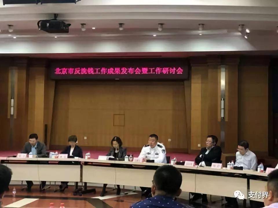 严惩洗钱犯罪!300亿跨境地下钱庄被查获,北京12家金融机构21名个人被处罚!