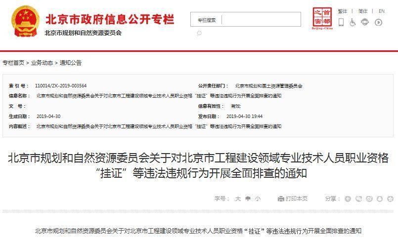 "<b>北京规划委员会:5月31日前完成""挂证""自查自纠</b>"