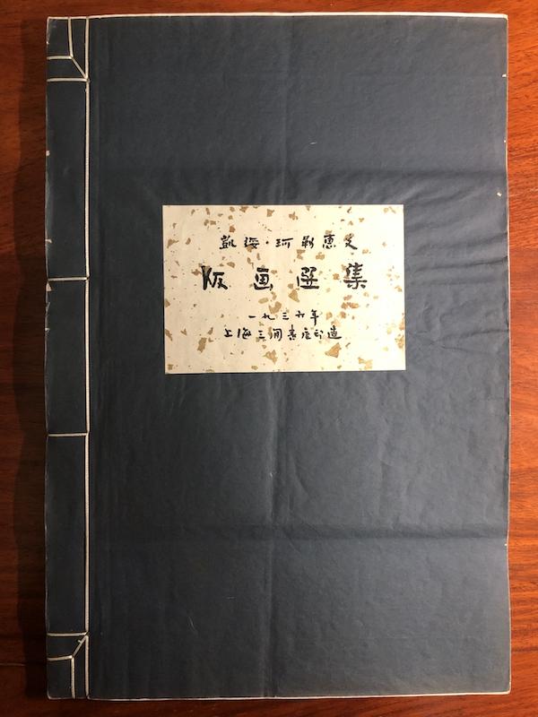 """陈晓维︱闲话""""眠雨堂镇库之物"""""""