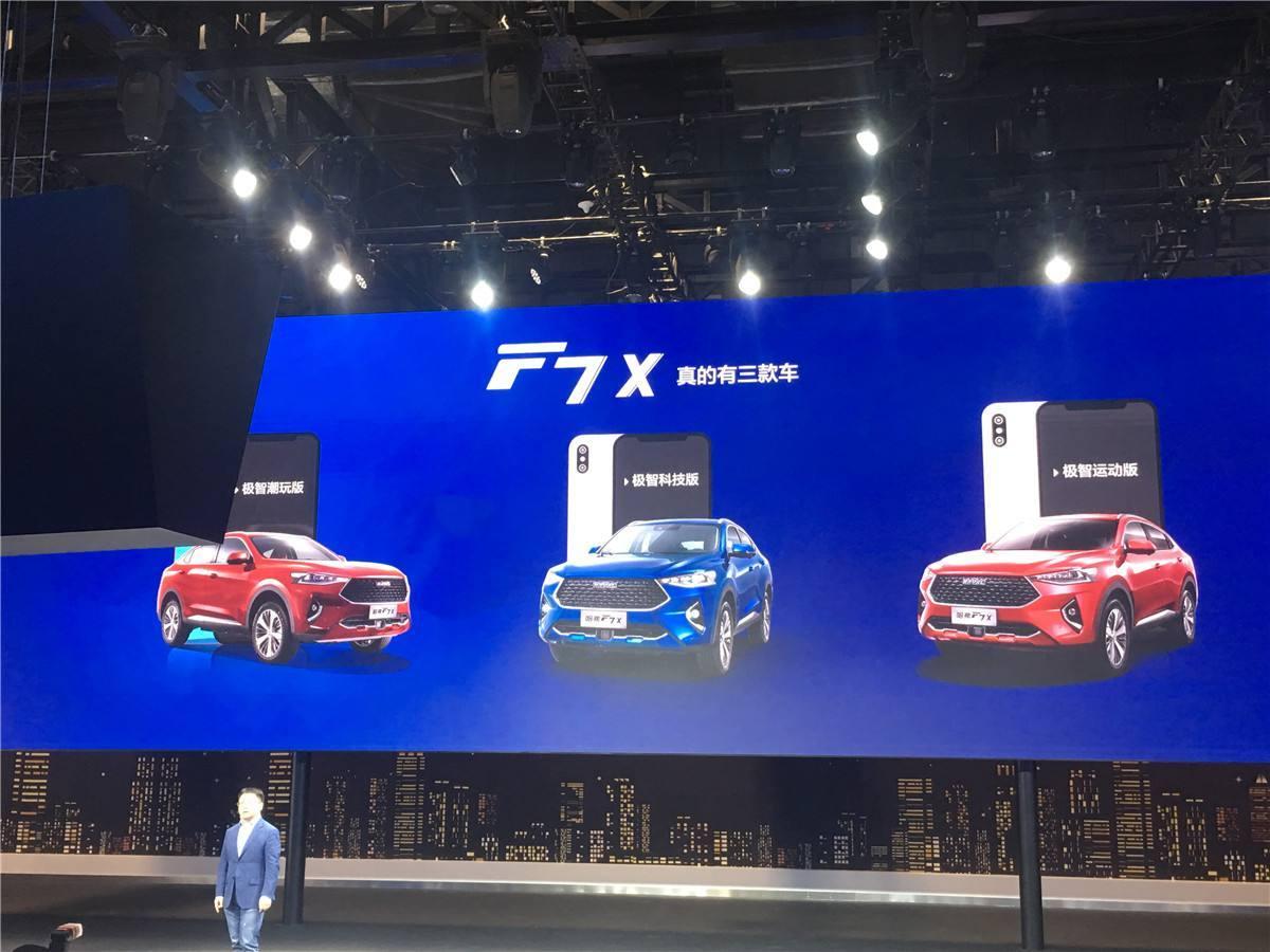 2.0T发动机+四驱系统,哈弗F7x极智运动版将5月18日上市。