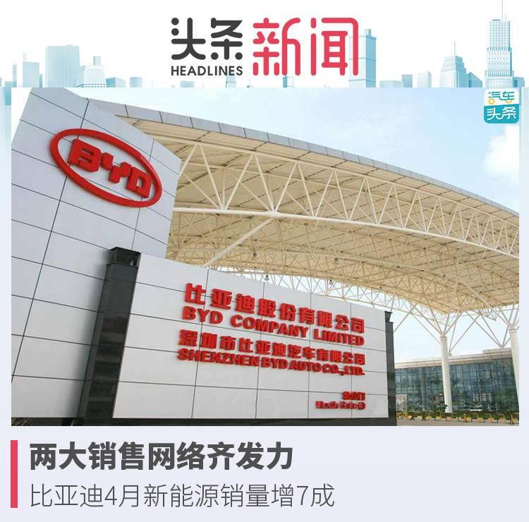 两大销售网络齐发力,比亚迪4月新能源销量增7成