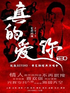 2019年6-7月广州有哪些明星演唱会 广州6、7月演唱会时间安排