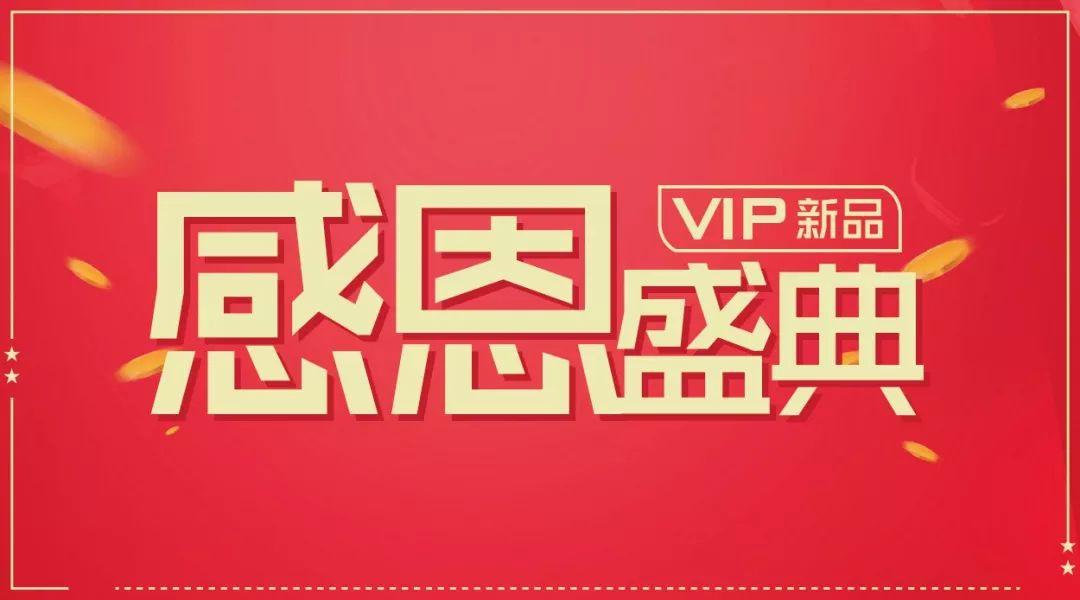 VIP嘉年华 | ZOLLE『因为』佛山嘉洲广场店,VIP会员大回馈,母亲节暖心献礼