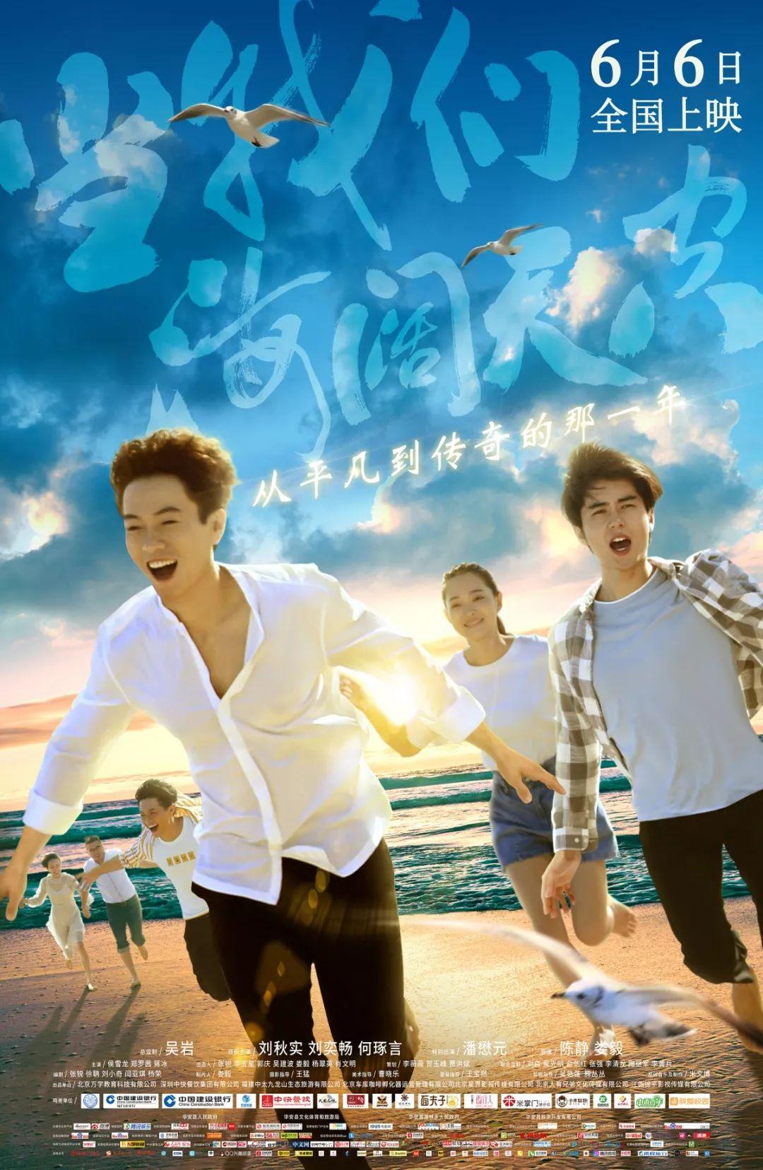 青春励志电影《当我们在天空宽广》正式定型,韩腾汽车携手演绎奋斗故事!