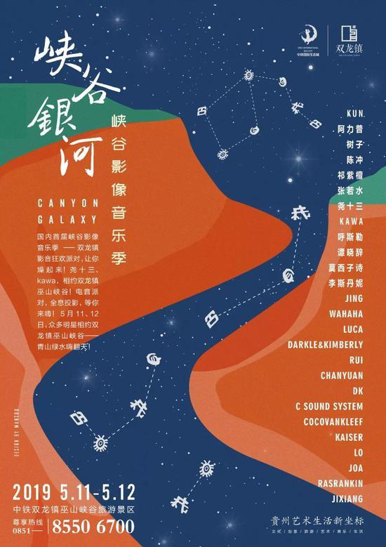 """明天,贵阳最不容错过的""""峡谷银河""""音乐节就要来啦!"""