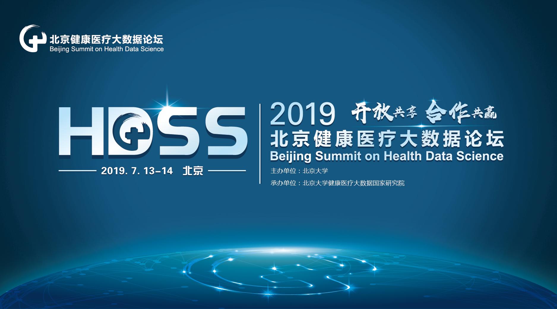 第二届北京健康医疗大数据论坛7月登陆