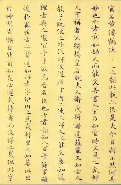 笔画多的字宜写得肥些,上下结构的字写得瘦些,使其宽窄得宜.   (