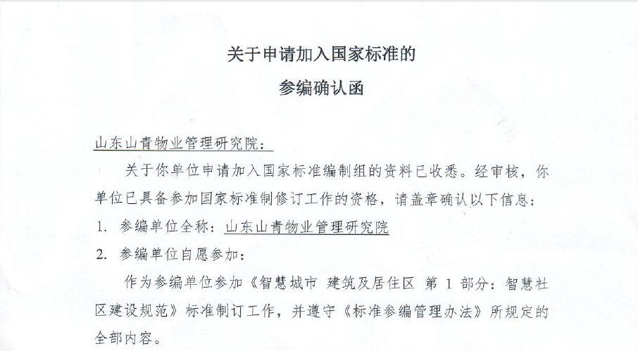 亚博体彩APP_山东山青物业治理研究院参编 《聪明社区扶植规范》国度尺度