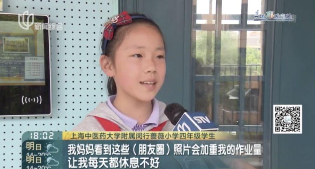上海小学生实力吐槽:妈妈的朋友圈,让我每天都休息不好