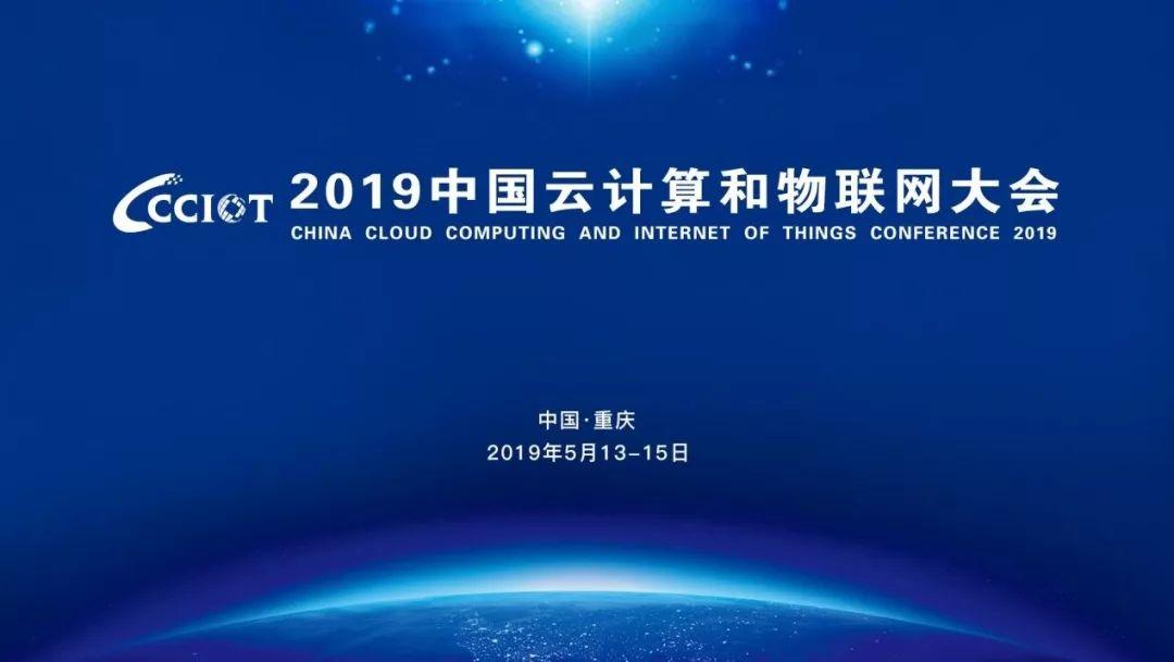 <b>中国云计算和物联网大会13日至15日在渝举行</b>