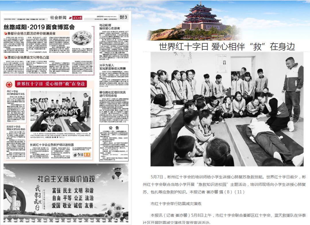 """【媒体宣传】世界红十字日 爱心相伴""""救""""在身边"""