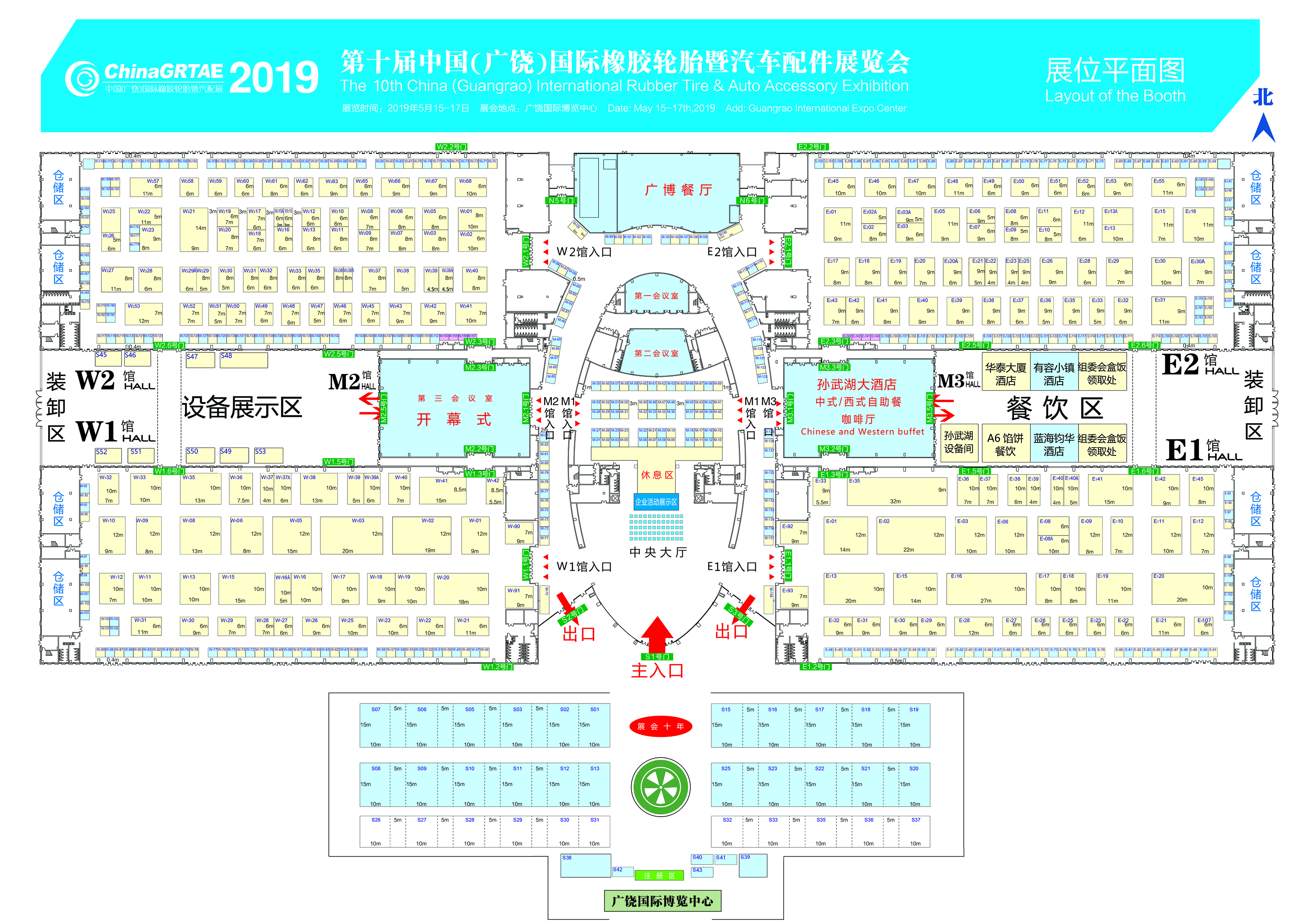 2019年第十届广饶轮胎展,参展商名单,展区平面图指南