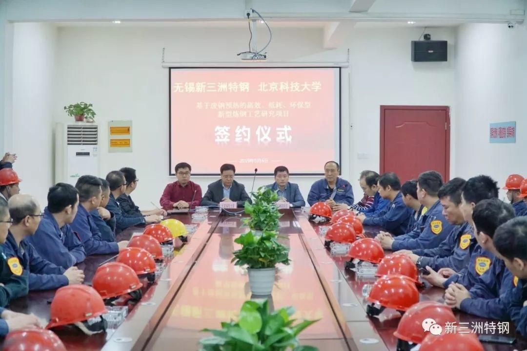 北京科技大学与新三洲特钢签约研发国内首创炼钢新工艺