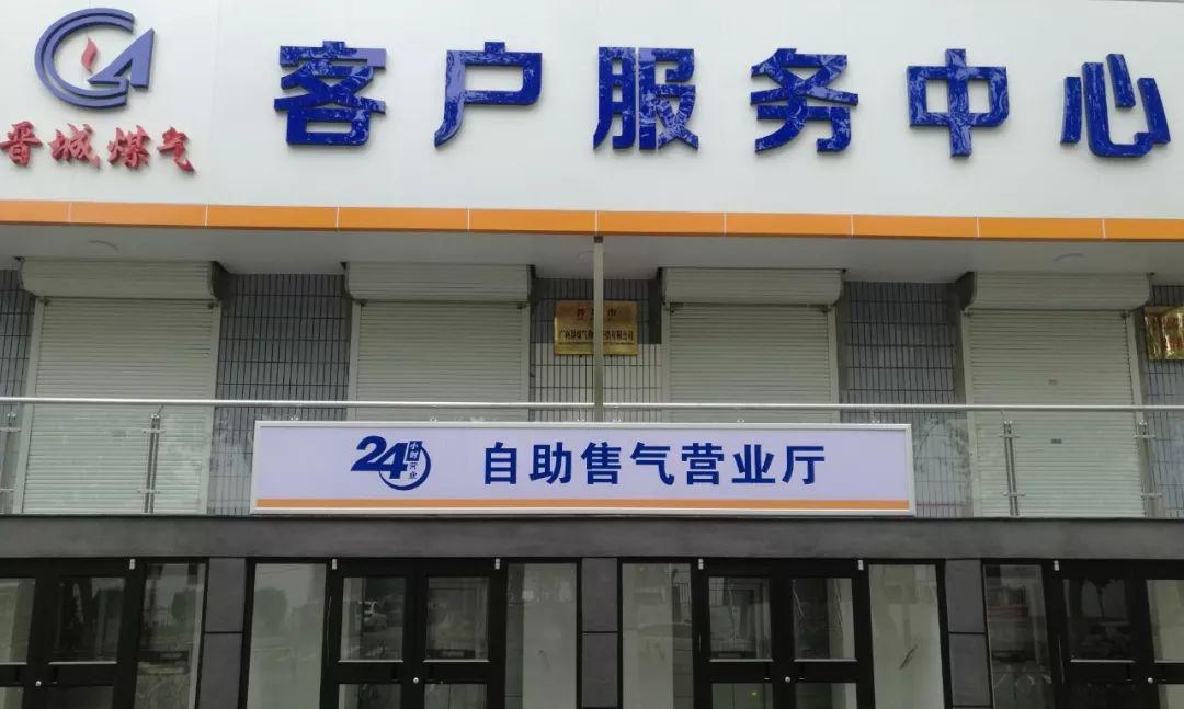 【扩散】晋城煤气重要通知!
