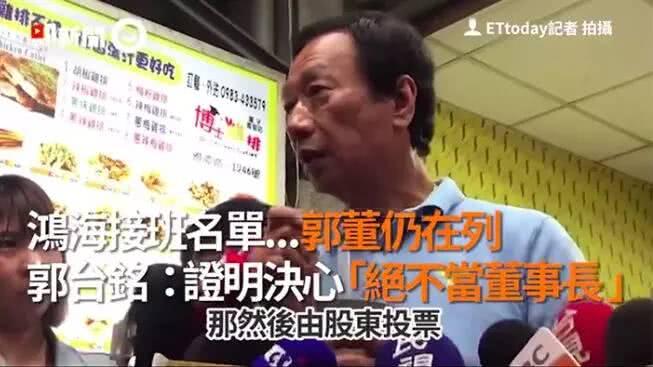 郭台铭位列鸿海集团董事改选提名名单,回应:绝不当董事长