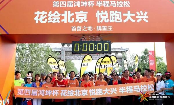 """第四届""""鸿坤杯""""花绘北京·悦跑大兴半程马拉松开跑"""