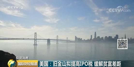 美国旧金山拟提高IPO税!两年或揽两个亿美元!上市公司:你这是逼我走