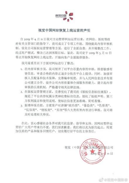 视觉中国:整改结束,5月12日零点开端规复网站上线经营
