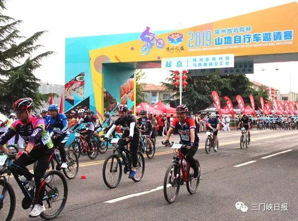 快讯:陕州区山地自行车赛上演激情与速度